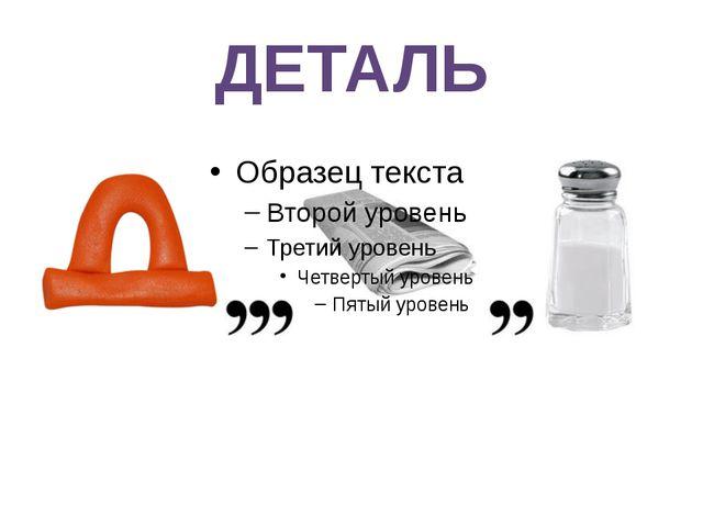 ДЕТАЛЬ