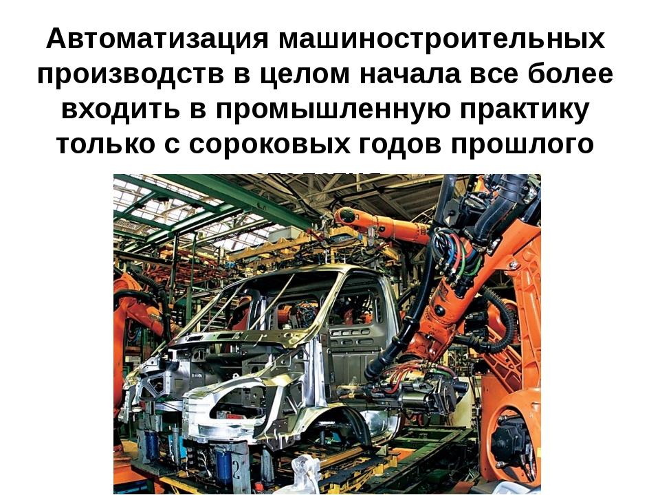 Автоматизация машиностроительных производств в целом начала все более входить...
