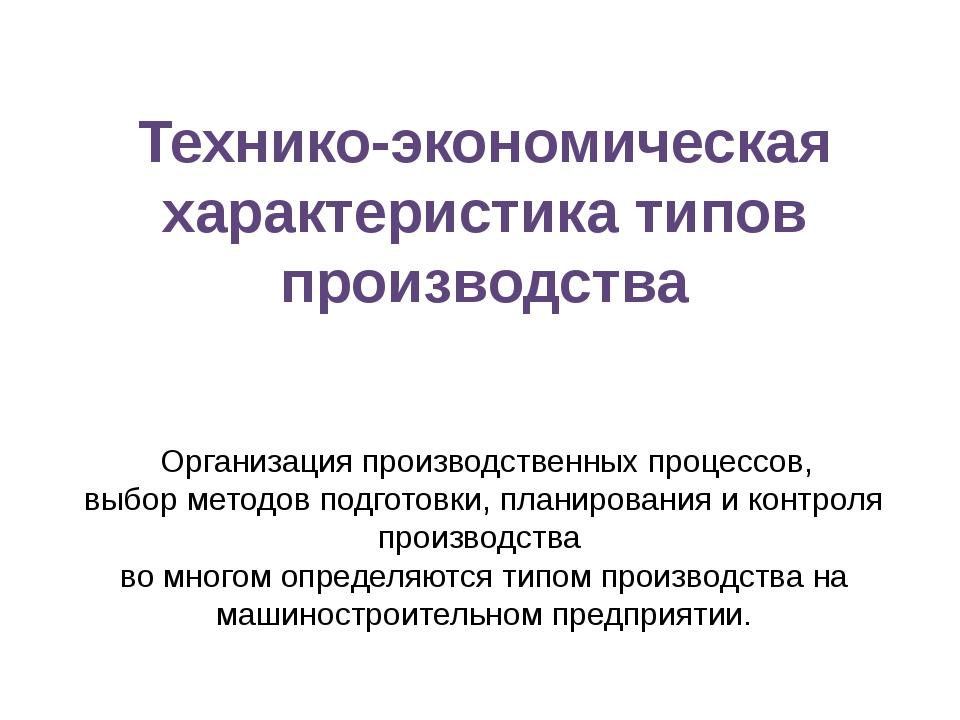 Технико-экономическая характеристика типов производства Организация произво...