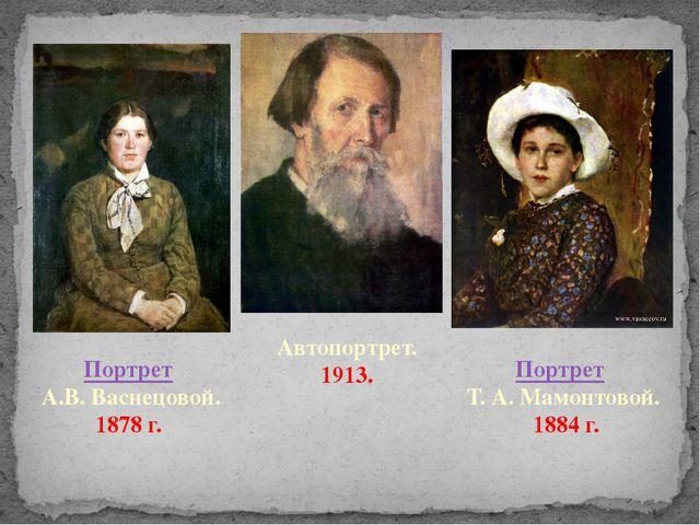 Автопортрет. 1913. Портрет Т. А. Мамонтовой. 1884 г. Портрет А.В. Васнецово...