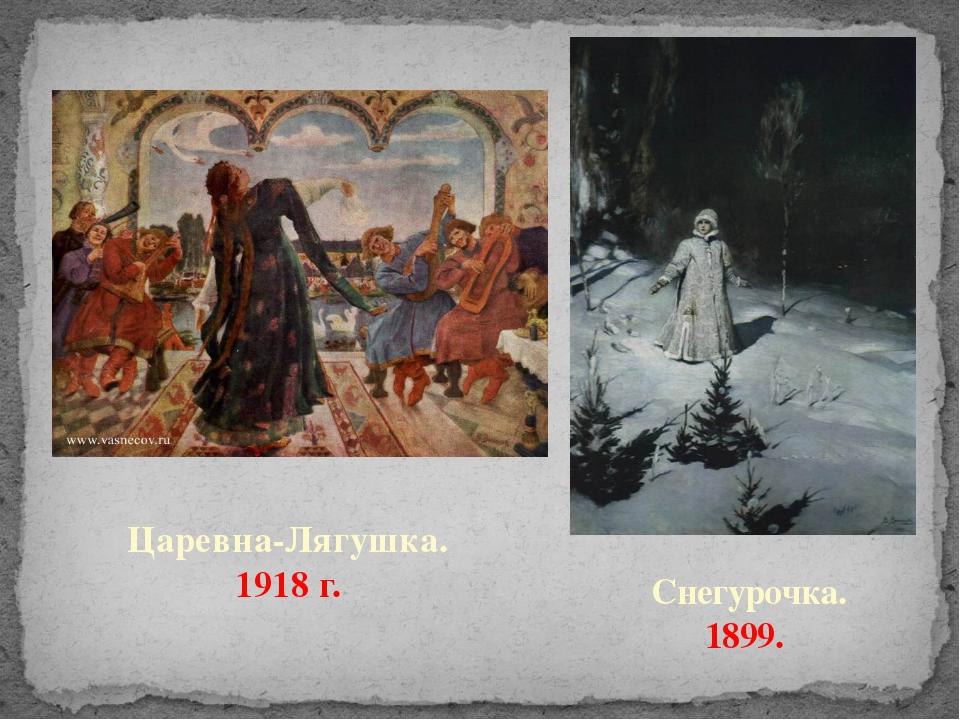 Снегурочка. 1899. Царевна-Лягушка. 1918 г.