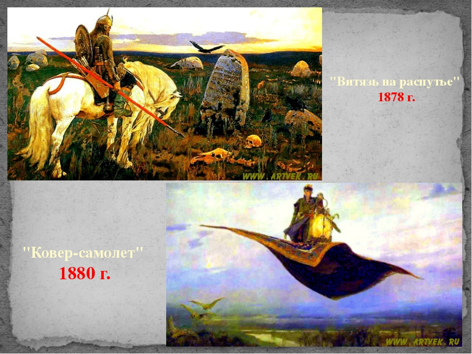 """Ковер-самолет"" 1880 г. ""Витязь на распутье"" 1878 г."