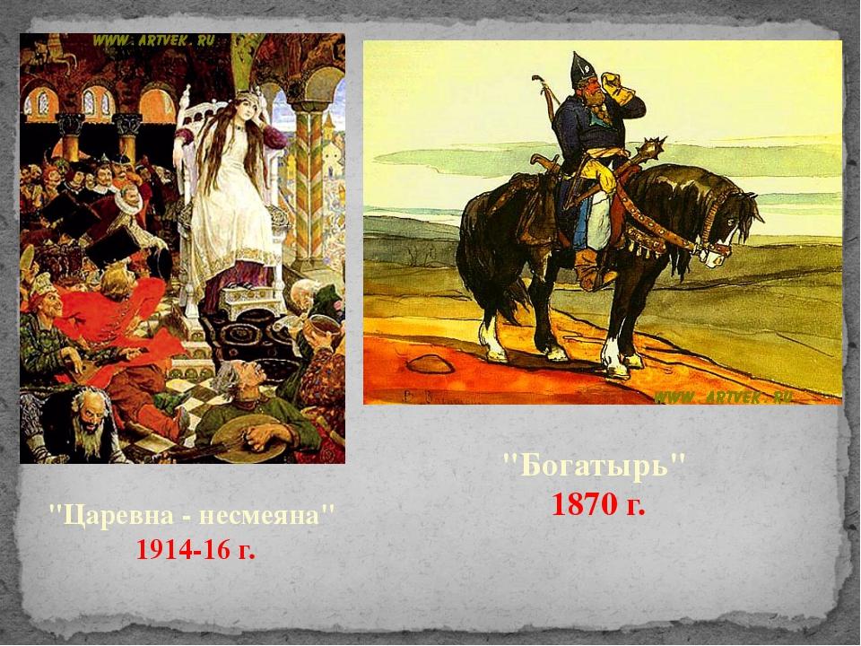 """""""Царевна - несмеяна"""" 1914-16 г. """"Богатырь"""" 1870 г."""