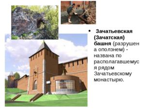 Зачатьевская (Зачатская) башня(разрушена оползнем) - названа по располагавш