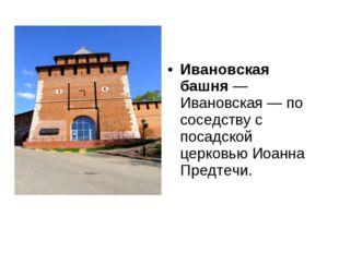 Ивановская башня— Ивановская — по соседству с посадской церковью Иоанна Пред