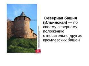 Северная башня (Ильинская)— по своему северному положению относительно друг