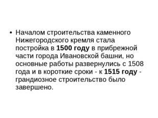 Началом строительства каменного Нижегородского кремля стала постройка в 1500