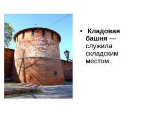 Кладовая башня— служила складским местом.