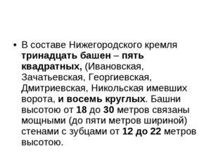 В составе Нижегородского кремля тринадцать башен – пять квадратных, (Ивановск