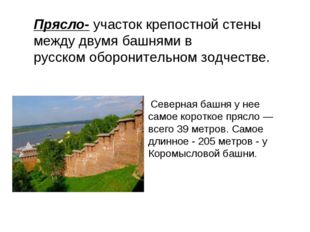 Прясло-участок крепостной стены между двумя башнями в русскомоборонительном
