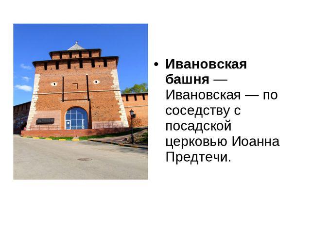 Ивановская башня— Ивановская — по соседству с посадской церковью Иоанна Пред...