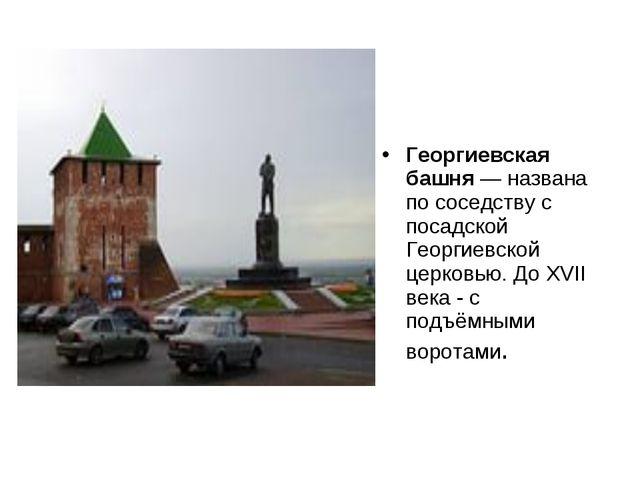 Георгиевская башня— названа по соседству с посадской Георгиевской церковью....