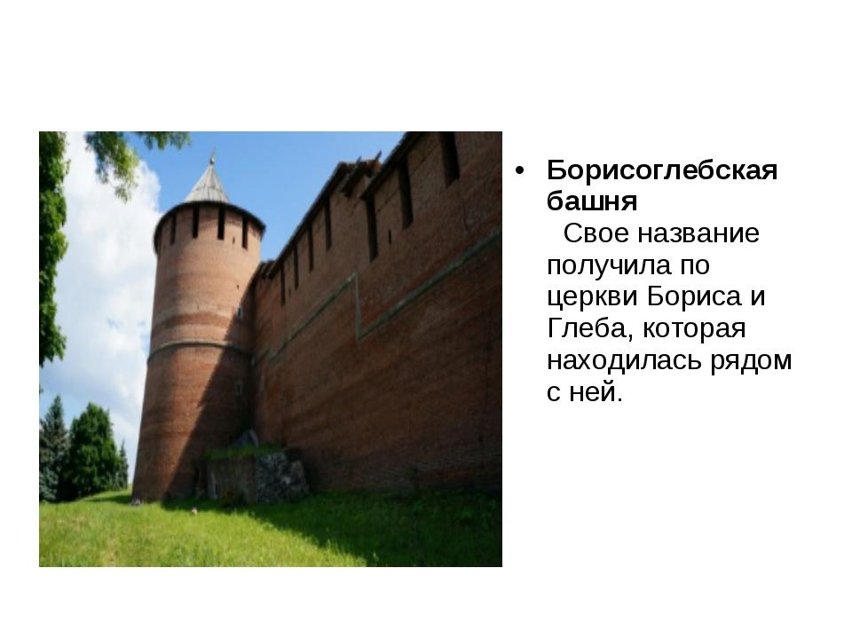 Борисоглебская башня Свое название получила по церкви Бориса и Глеба, котор...