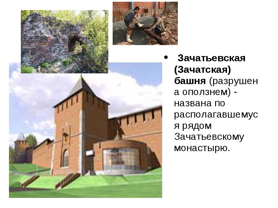 Зачатьевская (Зачатская) башня(разрушена оползнем) - названа по располагавш...