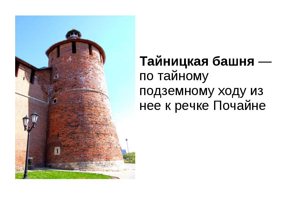 Тайницкая башня— по тайному подземному ходу из нее к речке Почайне