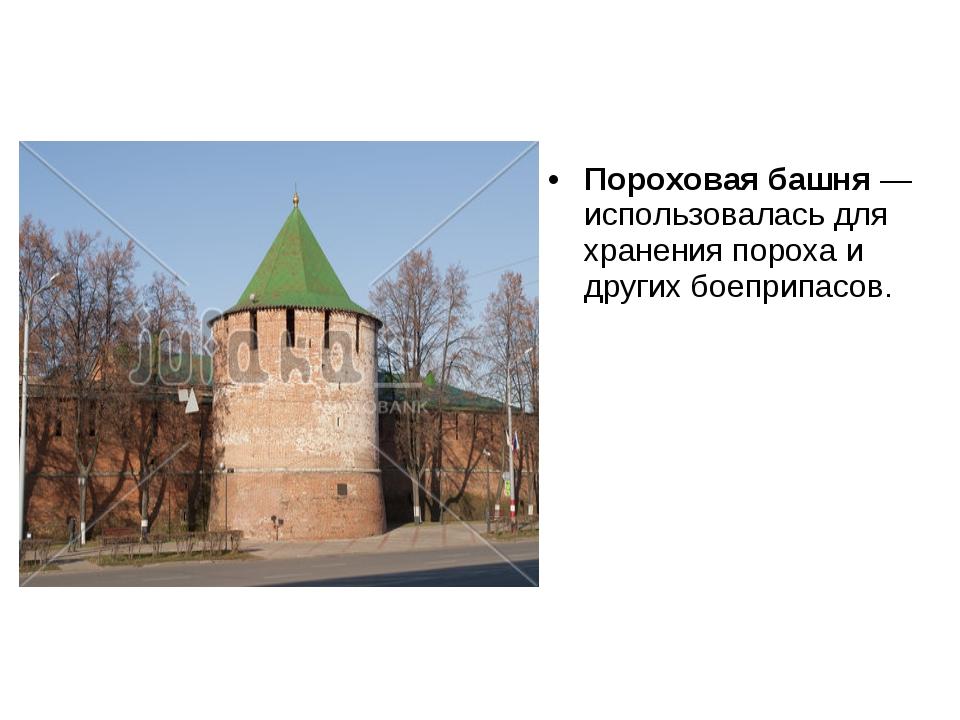 Пороховая башня— использовалась для хранения пороха и других боеприпасов.