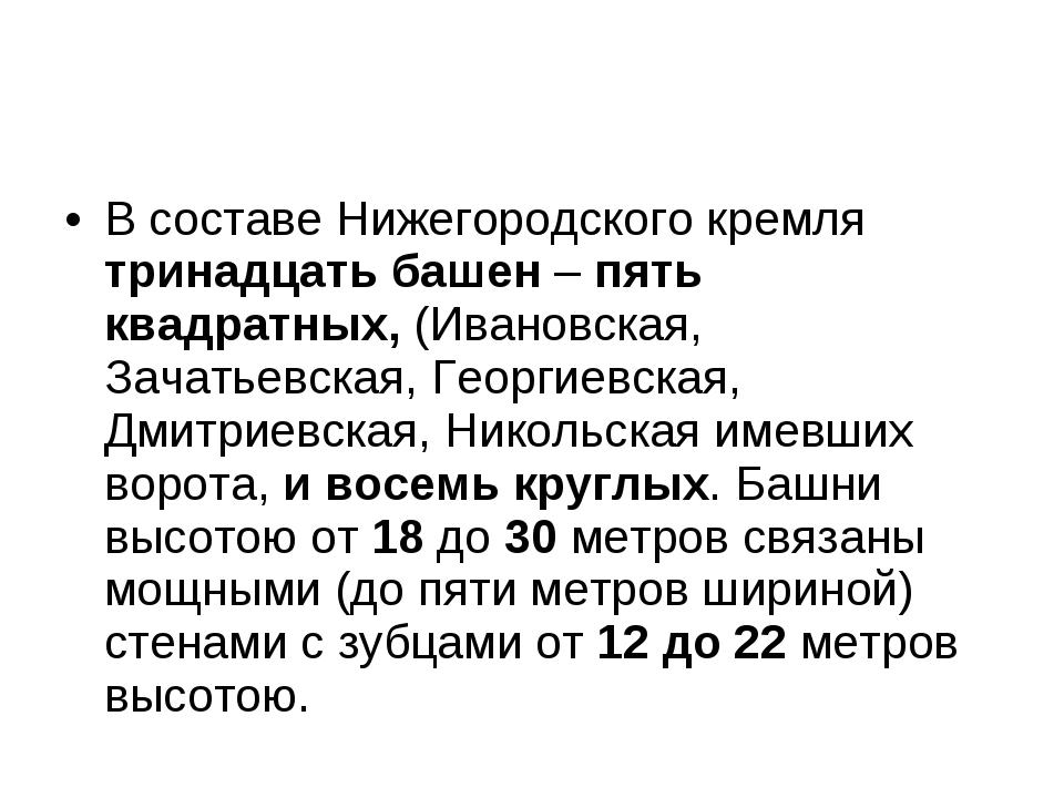 В составе Нижегородского кремля тринадцать башен – пять квадратных, (Ивановск...