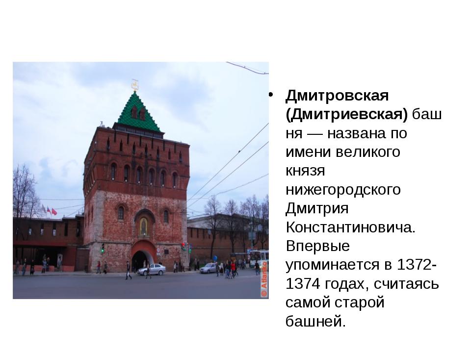 Дмитровская (Дмитриевская)башня — названа по имени великого князя нижегородс...