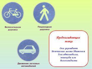 Предписывающие знаки Они указывают Безопасные места движения для автомобиля,