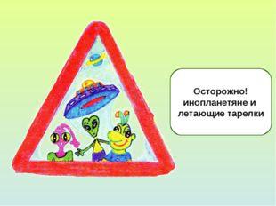 Осторожно! инопланетяне и летающие тарелки