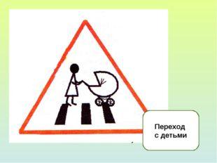Переход с детьми