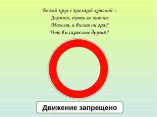 Белый круг с каемкой красной – Значит, ехать не опасно. Может, и висит он зря
