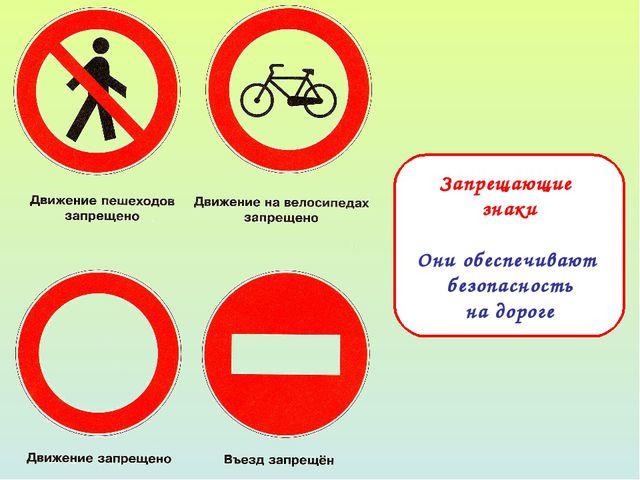 Запрещающие знаки Они обеспечивают безопасность на дороге