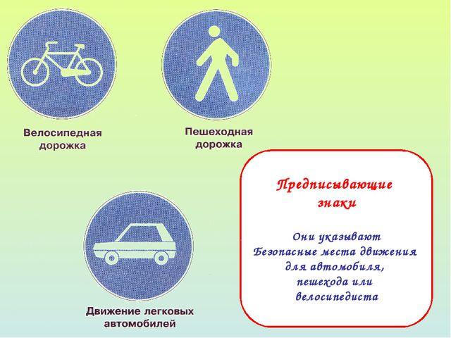 Предписывающие знаки Они указывают Безопасные места движения для автомобиля,...
