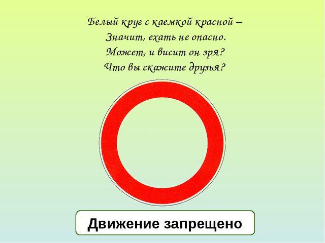 Белый круг с каемкой красной – Значит, ехать не опасно. Может, и висит он зря...