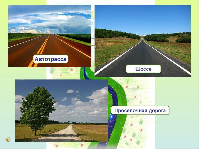 Автотрасса Шоссе Проселочная дорога
