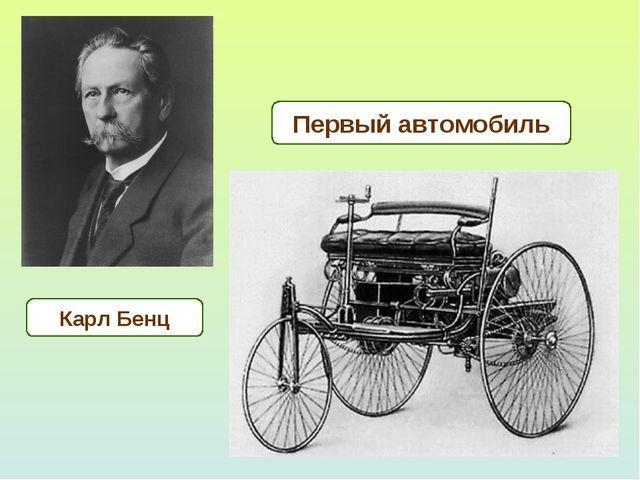 Карл Бенц Первый автомобиль