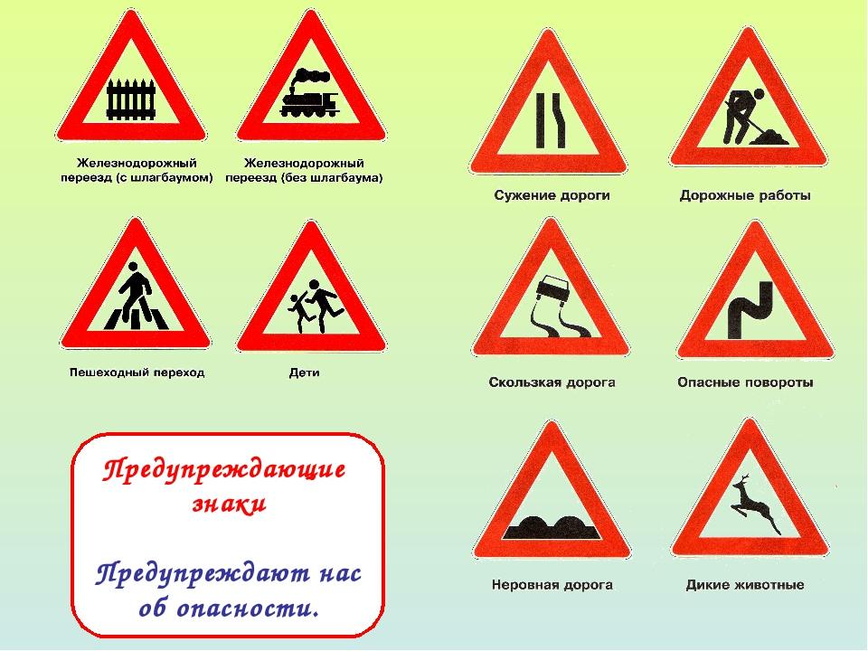 Предупреждающие знаки Предупреждают нас об опасности.