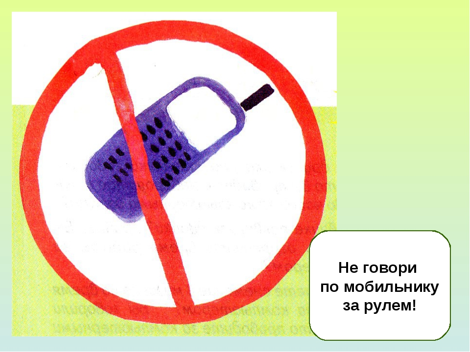 Не говори по мобильнику за рулем!