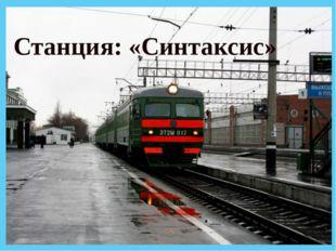 Станция: «Синтаксис»