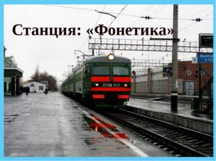 Станция: «Фонетика»