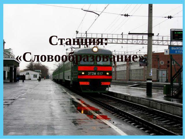 Станция: «Словообразование»