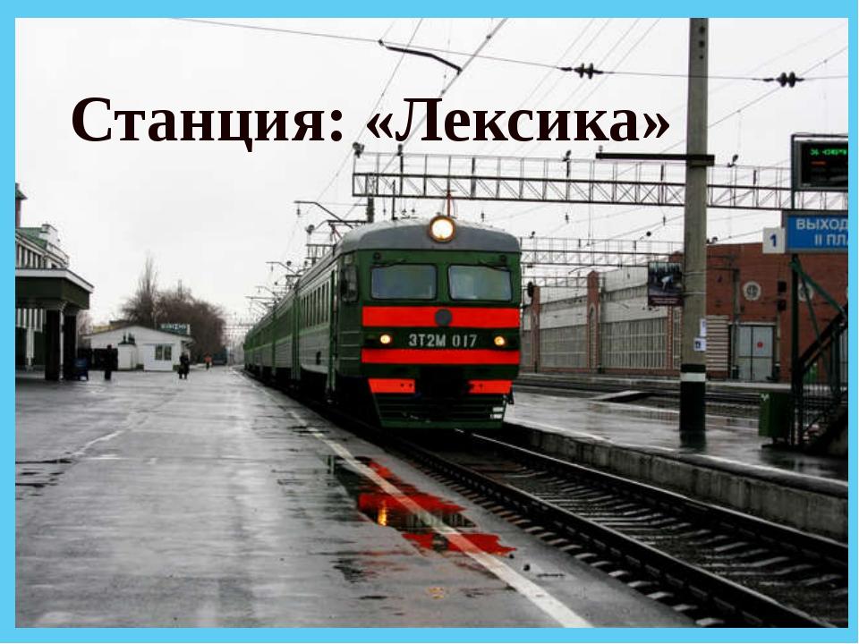 Станция: «Лексика»