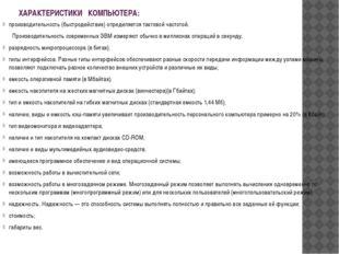 ХАРАКТЕРИСТИКИ КОМПЬЮТЕРА: производительность (быстродействие) определяется т