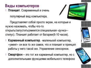 Виды компьютеров Планшет. Современный и очень популярный вид компьютера. Пр