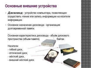 Основные внешние устройства Дисковод- устройство компьютера, позволяющее осу