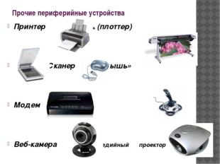 Прочие периферийные устройства ПринтерГрафопостроитель (плоттер) Сканер «м
