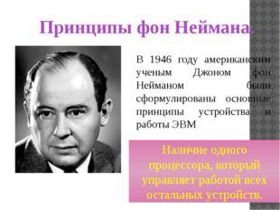 В 1946 году американским ученым Джоном фон Нейманом были сформулированы основ