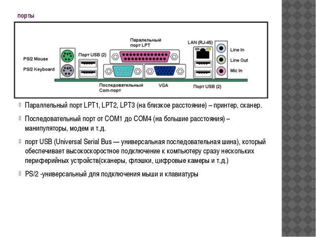 порты Параллельный порт LPT1, LPT2, LPT3 (на близкое расстояние) – принтер, с...