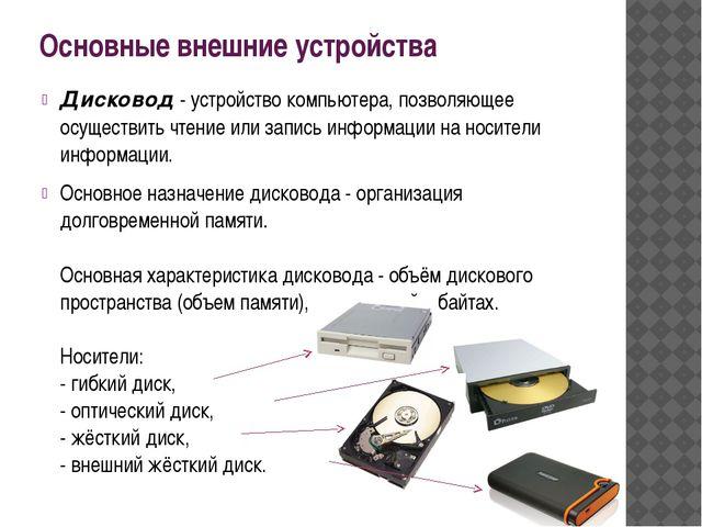 Основные внешние устройства Дисковод- устройство компьютера, позволяющее осу...