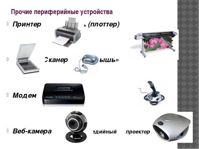 Прочие периферийные устройства ПринтерГрафопостроитель (плоттер) Сканер «м...