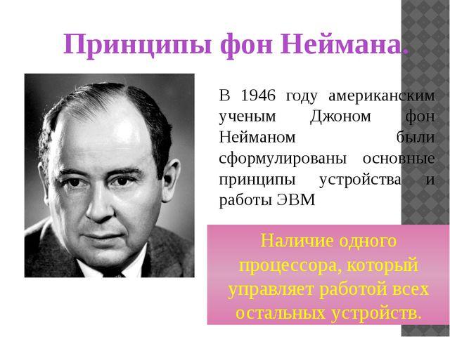 В 1946 году американским ученым Джоном фон Нейманом были сформулированы основ...