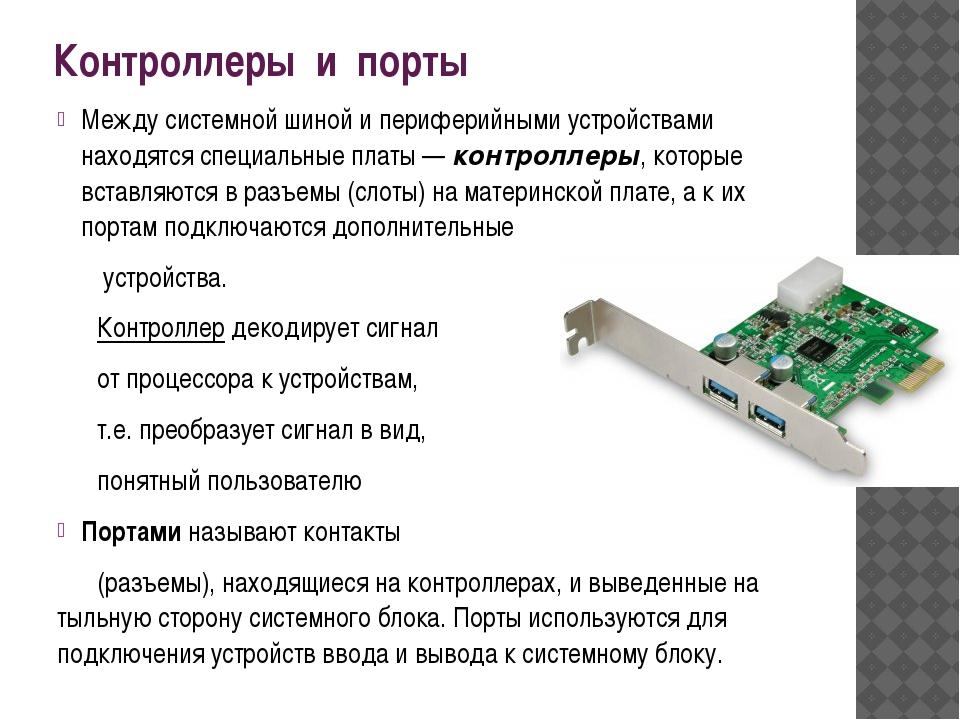 Контроллеры и порты Между системной шиной и периферийными устройствами находя...