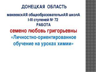 макеевскАЯ общеобразовательнАЯ школА І-ІІІ ступеней № 72 РАБОТА семено любовь