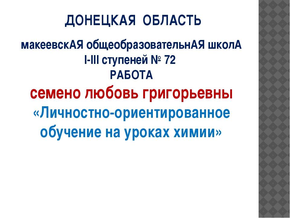 макеевскАЯ общеобразовательнАЯ школА І-ІІІ ступеней № 72 РАБОТА семено любовь...