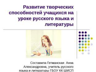 Развитие творческих способностей учащихся на уроке русского языка и литератур